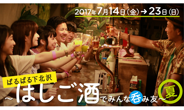ばるばる下北沢 〜はしご酒でみんな呑み友〜夏