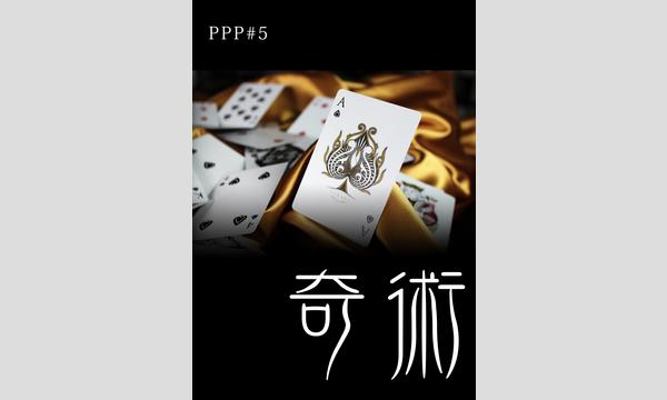 PPP#5 『奇術』 イベント画像1
