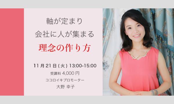 【 軸が定まり 会社に人が集まる理念の作り方】セミナー in東京イベント