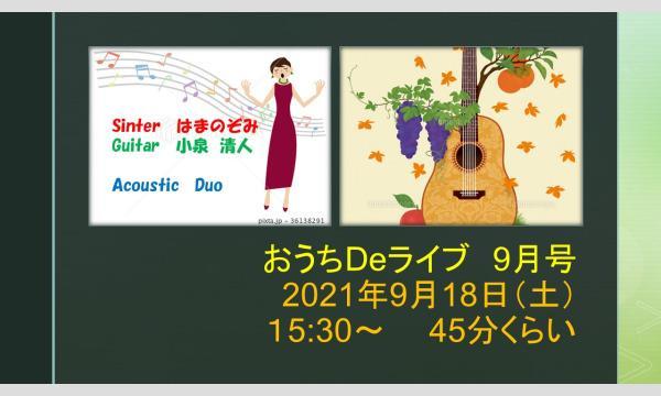 おうちDeライブ 9月号  イベント画像1