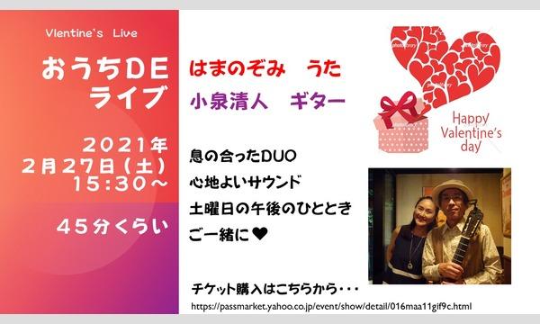 おうちDeライブ  2021年2月27日(土)15時30分から イベント画像1