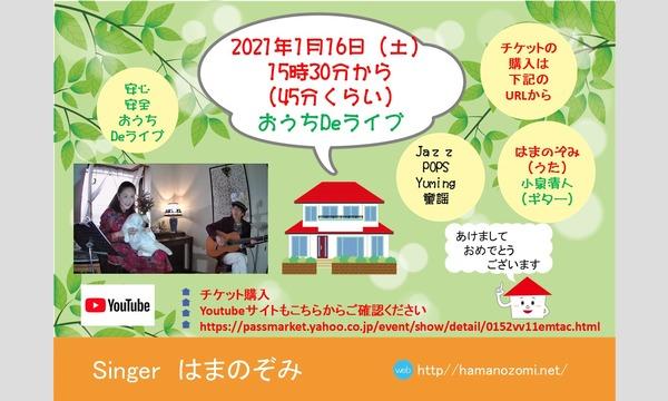 2021年1月16日(土)おうちDeライブ イベント画像1