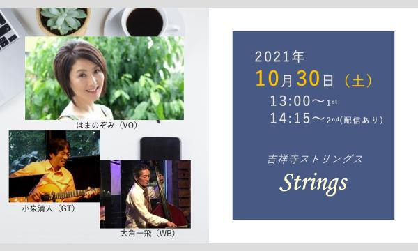 2021年10月30日(土)吉祥寺Strings TRIO LIVE イベント画像1