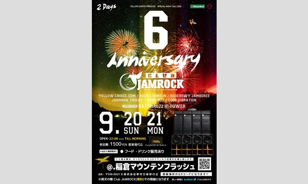 ClubJAMROCK6周年 9月21日 イベント画像1