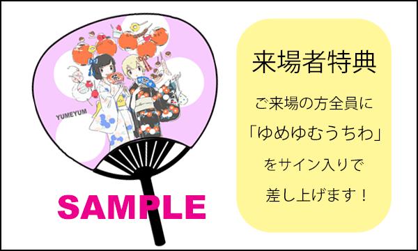 『ゆめゆむ〜夏祭り2018〜』 イベント画像2