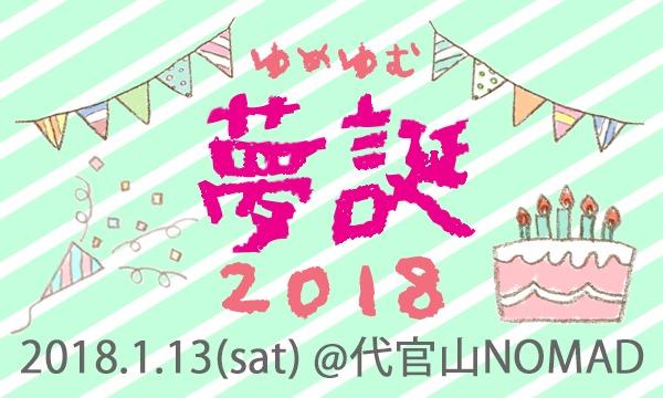 『ゆめゆむ 〜夢誕2018〜』〜夢乃ゆき×赤月ゆむのトーク&ライブ〜 イベント画像1