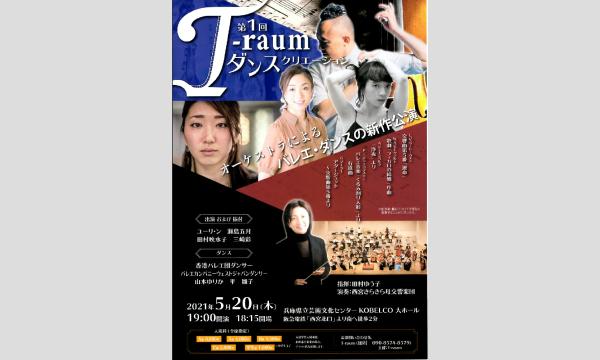 創作ダンス公演「第1回 T-raum ダンスクリエーション」 イベント画像1
