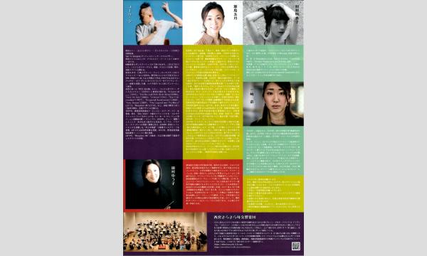 創作ダンス公演「第1回 T-raum ダンスクリエーション」 イベント画像2