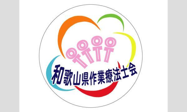 一般社団法人和歌山県作業療法士会主催 令和3年度MTDLP基礎研修会 イベント画像2