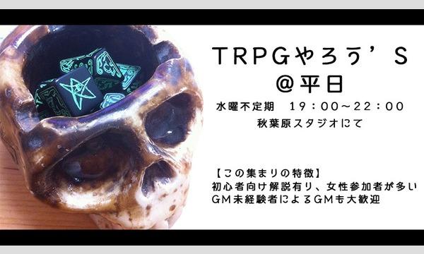 TRPGやろう'S@平日 31回目