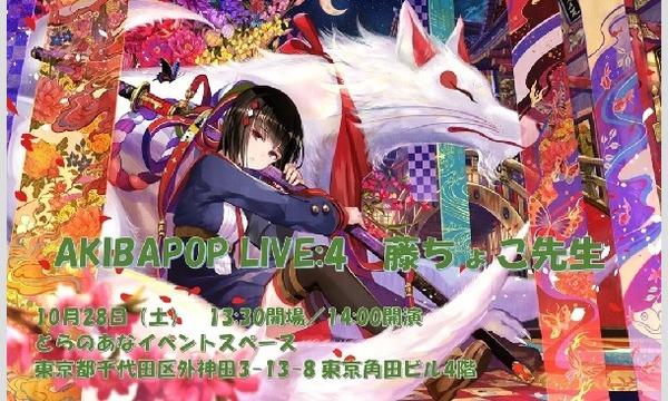 AKIBAPOP LIVE:4 藤ちょこ先生 in東京イベント