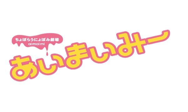 「俺達の生コメあいまいみーナイト!第三幕」 in東京イベント