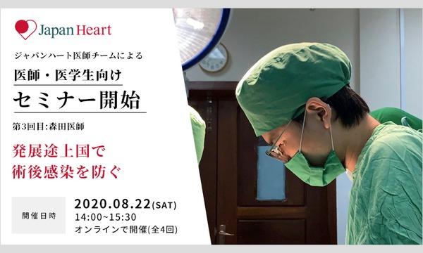 【医師/医学生】第3回~発展途上国で術後感染を防ぐ~ イベント画像1