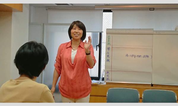 5月1日(土)プラ・マイ心理ナビカード 使い方はじめて講座 イベント画像1
