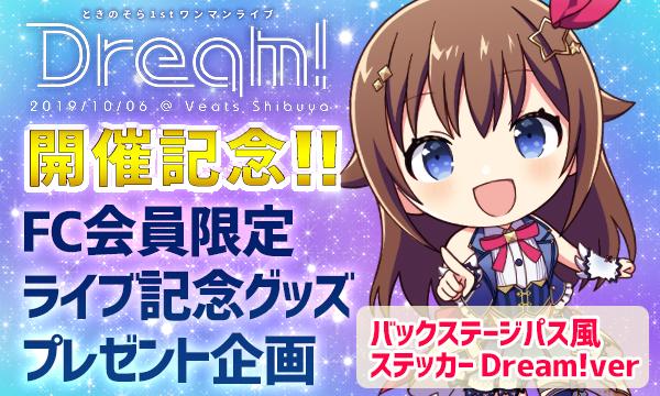 ときのそら1stワンマンライブ『Dream!』開催記念 FC会員限定LIVE記念グッズ全員プレゼント イベント画像1