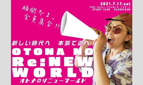 OTONA NO Re: NEW WORLD イベント画像1