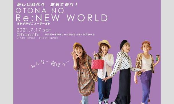 OTONA NO Re: NEW WORLD イベント画像2