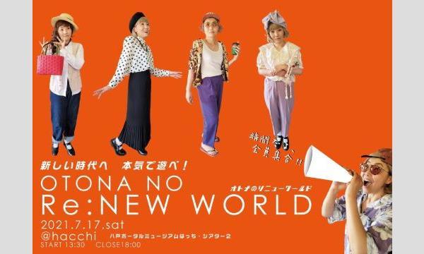 OTONA NO Re: NEW WORLD イベント画像3