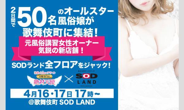 【無料・ライト会員様用】4月16日(2部)「絶対天使×SODLAND全館ジャックイベント」 イベント画像1