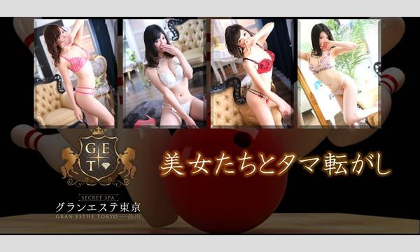 「グランエステ東京」の美女たちとボウリング大会