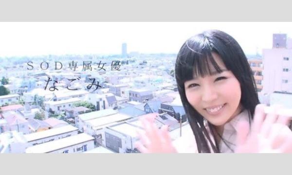なごみ AV女優コスプレ撮影会 イベント画像1