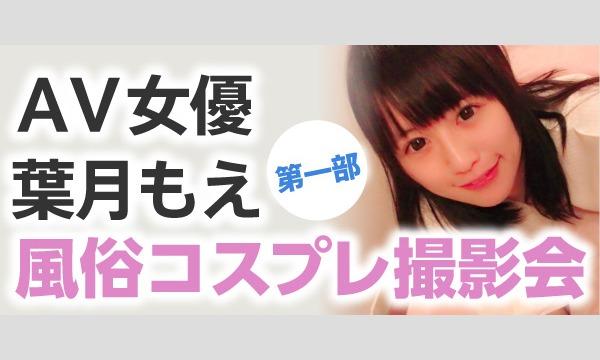 葉月もえ AV女優撮影会(第一部) in東京イベント