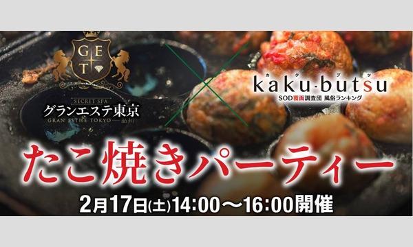 グランエステ東京 たこ焼きパーティー in東京イベント