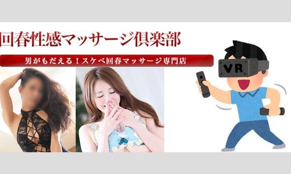 回春性感マッサージ倶楽部グループ VR体験イベント in東京イベント