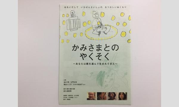 ドキュメンタリー映画「かみさまとのやくそく」自主上映会 広島市民大学講座 広島事務局 イベント画像1