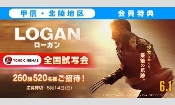 05.【甲信・北陸地区】映画「LOGAN/ローガン」試写会にご招待!