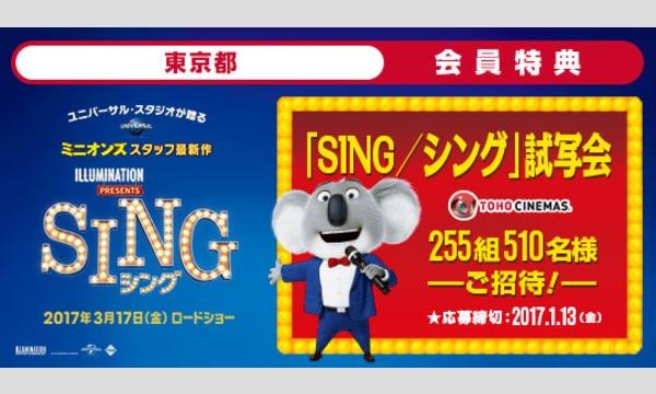 02.【東京都】映画「SING/シング」試写会にご招待!