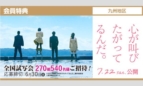 09.【九州地区】映画「心が叫びたがってるんだ。」試写会にご招待!