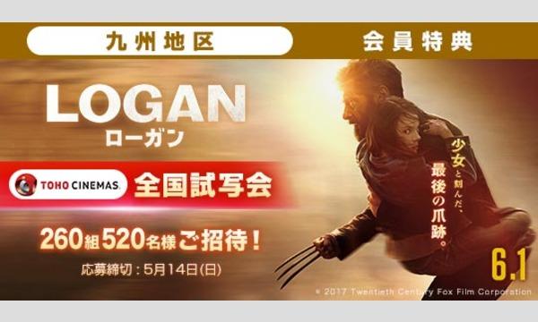 09.【九州地区】映画「LOGAN/ローガン」試写会にご招待!