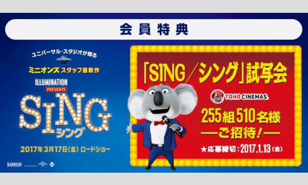 【Yahoo!チケットプラス特典】映画「SING/シング」試写会にご招待!