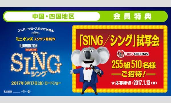 08.【中国・四国地区】映画「SING/シング」試写会にご招待!