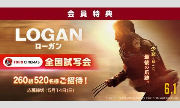 【Yahoo!チケットプラス特典】映画「LOGAN/ローガン」試写会にご招待!
