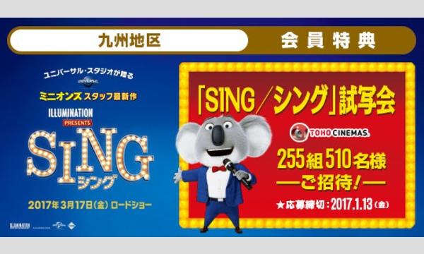 09.【九州地区】映画「SING/シング」試写会にご招待!