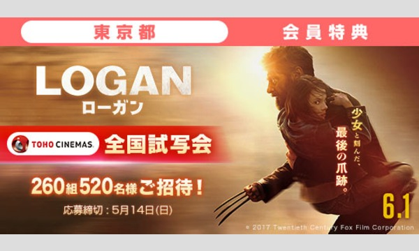 02.【東京都】映画「LOGAN/ローガン」試写会にご招待!
