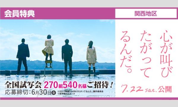 07.【関西地区】映画「心が叫びたがってるんだ。」試写会にご招待!