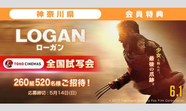 04.【神奈川県】映画「LOGAN/ローガン」試写会にご招待! イベント画像1
