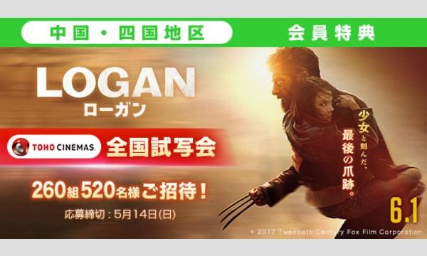 08.【中国・四国地区】映画「LOGAN/ローガン」試写会にご招待!