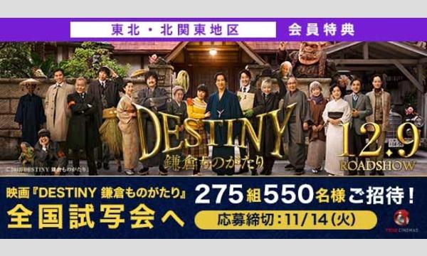 映画「DESTINY 鎌倉ものがたり」全国試写会へ抽選でご招待!