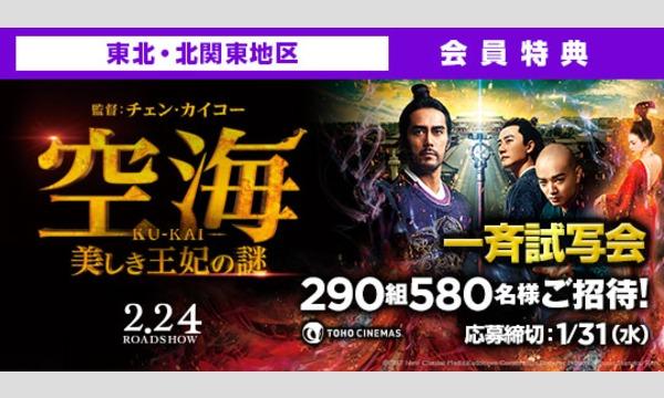 映画「空海-KU-KAI-」全国試写会へ抽選でご招待!