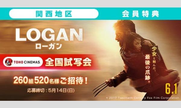 07.【関西地区】映画「LOGAN/ローガン」試写会にご招待!