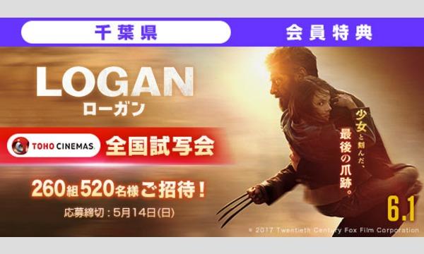 03.【千葉県】映画「LOGAN/ローガン」試写会にご招待!
