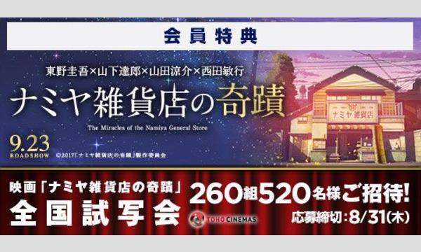 10.【Yahoo!チケットプラス特典】映画「ナミヤ雑貨店の奇蹟」試写会にご招待! イベント画像1