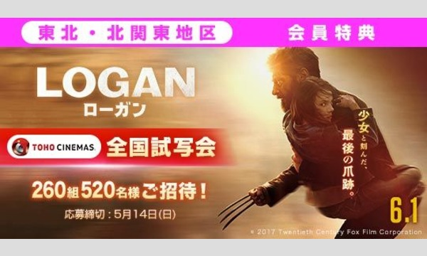 01.【東北・北関東地区】映画「LOGAN/ローガン」試写会
