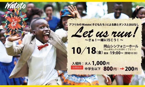 【アフリカのWatoto(子どもたち) による歌とダンスとおはなし】Let us run!~さぁ!一緒に行こう!in岡山 イベント画像1