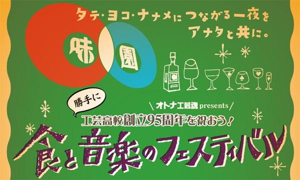 オトナ工芸魂 presents 食と音楽のフェスティバル イベント画像1