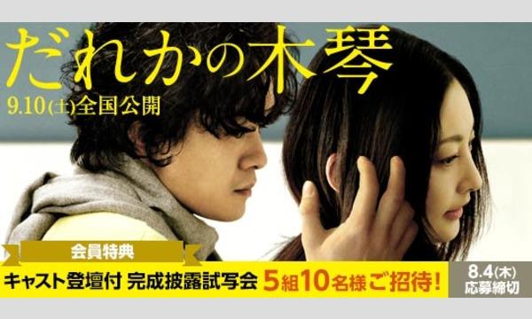 【キャスト登壇付】映画『だれかの木琴』完成披露試写会へ5組10名様ご招待 イベント画像1